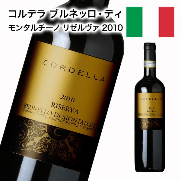 超当たり年VT 赤ワインフルボディ コルデラ ブルネッロ ディモンタルチーノ リゼルヴァ2010 ワイン評論家96点 750ml 自社輸入