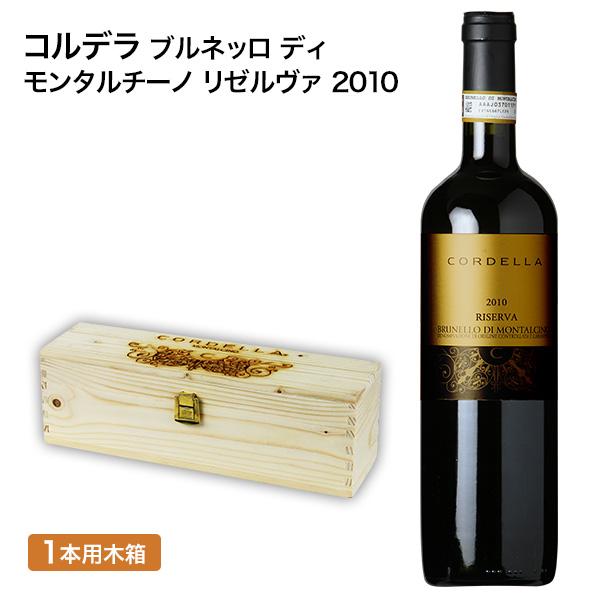 ワインギフト 送料無料 木箱入り 超当たり年VT 赤ワイン フルボディ コルデラ ブルネッロ ディモンタルチーノリゼルヴァ2010 1本セット