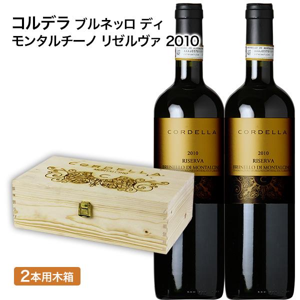 ワインギフト 送料無料 木箱入り 超当たり年VT 赤ワイン フルボディ コルデラ ブルネッロ ディモンタルチーノリゼルヴァ2010 2本セット