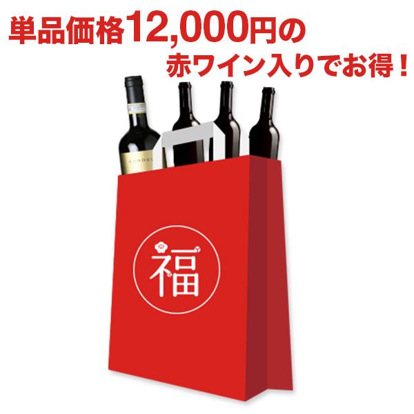 ワイン福袋2020 赤ワインセット 送料無料 金賞ワインや高評価ワイン入り ワイン福袋2020 赤ワイン福袋 合計5本入り ワインセット イタリア最高峰ワイン ブルネッロが必ず1本