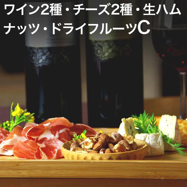 お中元 送料無料 ラッピング無料 ワインセット ギフト 厳選赤ワイン2種 チーズ 生ハム サラミ ドライフルーツ ミックスナッツの豪華ワインギフトセット 詰め合わせセット