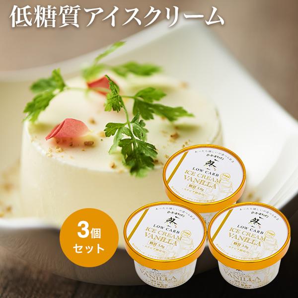 低糖質アイスクリーム バニラ 糖質3g 食物繊維たっぷり 3個セット 【クール】