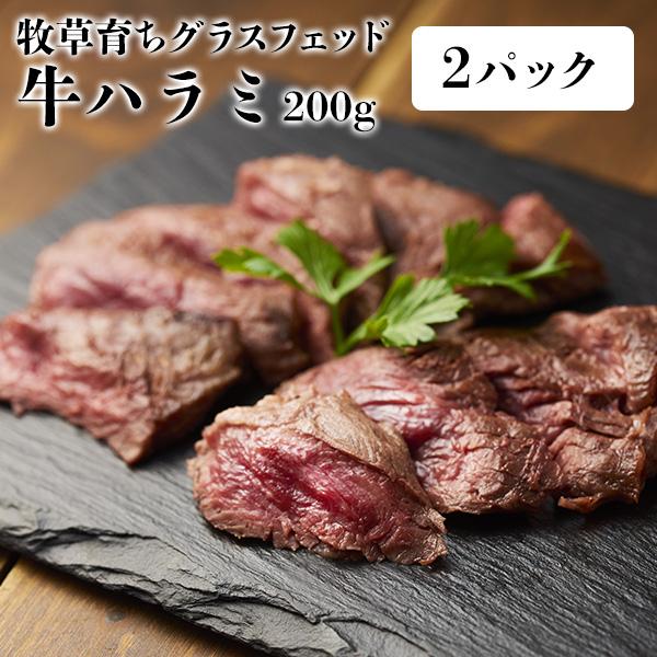 100%牧草飼育 肉厚なのに柔らかい 雑味がなく肉本来の旨味が凝縮 グラスフェッド 牛ハラミ アウトレットセール 特集 200g 2パック 牧草牛 クール マクミ ビーフ 赤身肉 激安