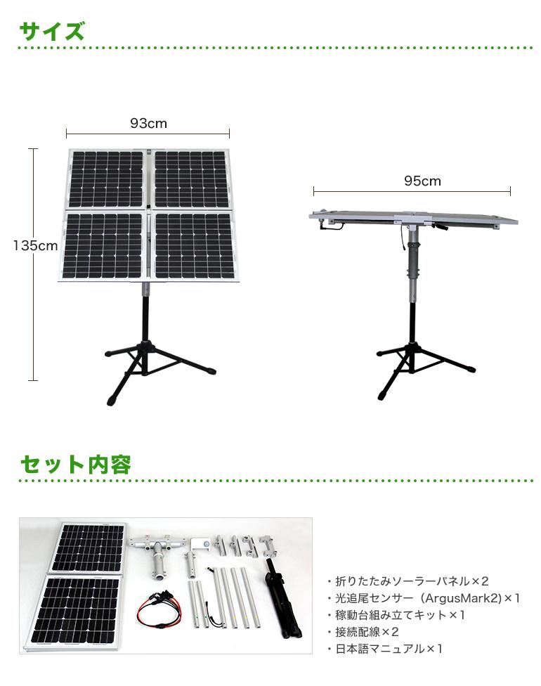 太阳能电池板自制自动跟踪太阳能系统 Solsystem 太阳能电池板回家便携式电源发生器小套件与充电器