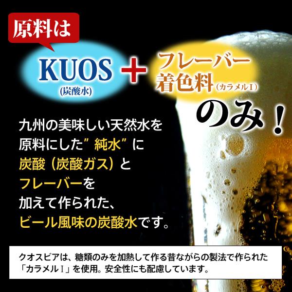 零汽水啤酒滋味500ml KUOS BEER无酒精啤酒汽水国产软水发泡水塑料瓶碳酸饮料热量