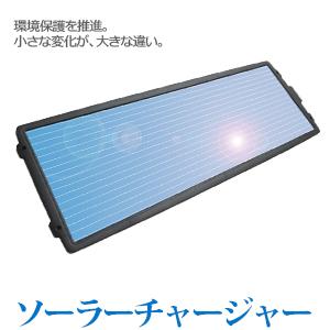 15W ソーラーバッテリーチャージャー ソーラー発電