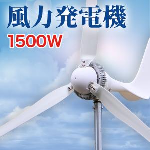 風力発電機セット 最大出力1500W 小型風力発電機 ウインドフォース WF-1500【コントローラー付き】クリーンエネルギー 風力発電機キット