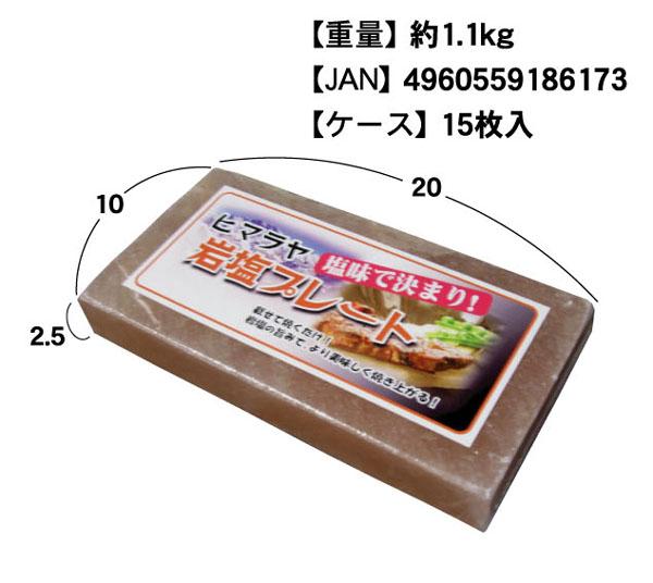 岩塩プレート 20×10cm 厚さ2.5cmサイズ 15枚【業務用箱売】
