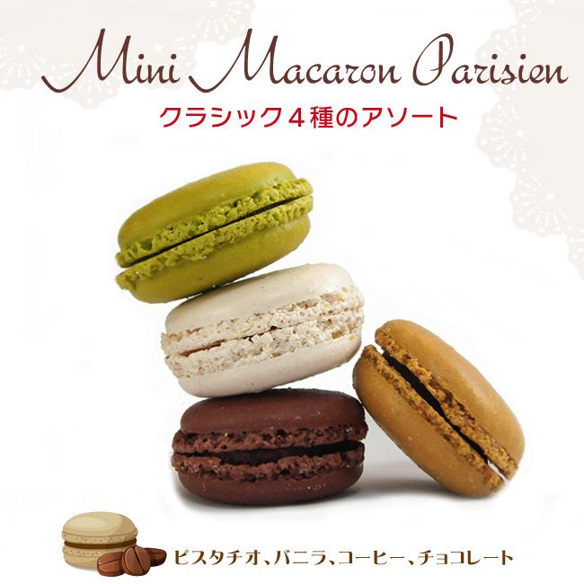 マカロン クラシック系4色 (ピスタチオ・バニラ・コーヒー・チョコ 各3個)合計12個入 12セット 送料無料 フランス産 冷凍 業務用