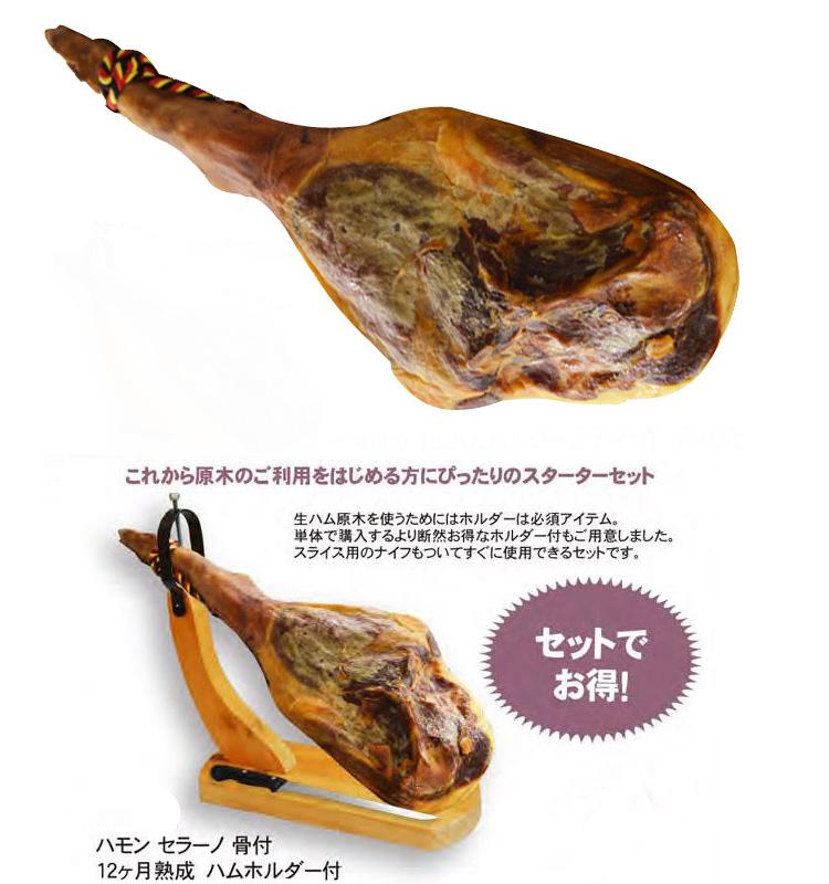 【ホルダー付】ハモンセラーノ ボナーリア 12ケ月熟成約8Kg