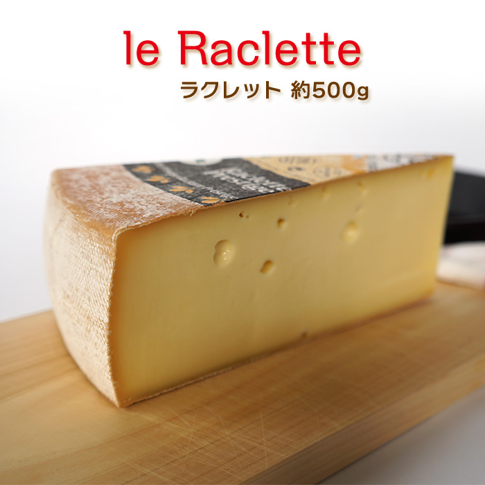 Approx. 500 g raclette cheese-cheese Heidi somatic weight Kg per 6372 yen (tax included)