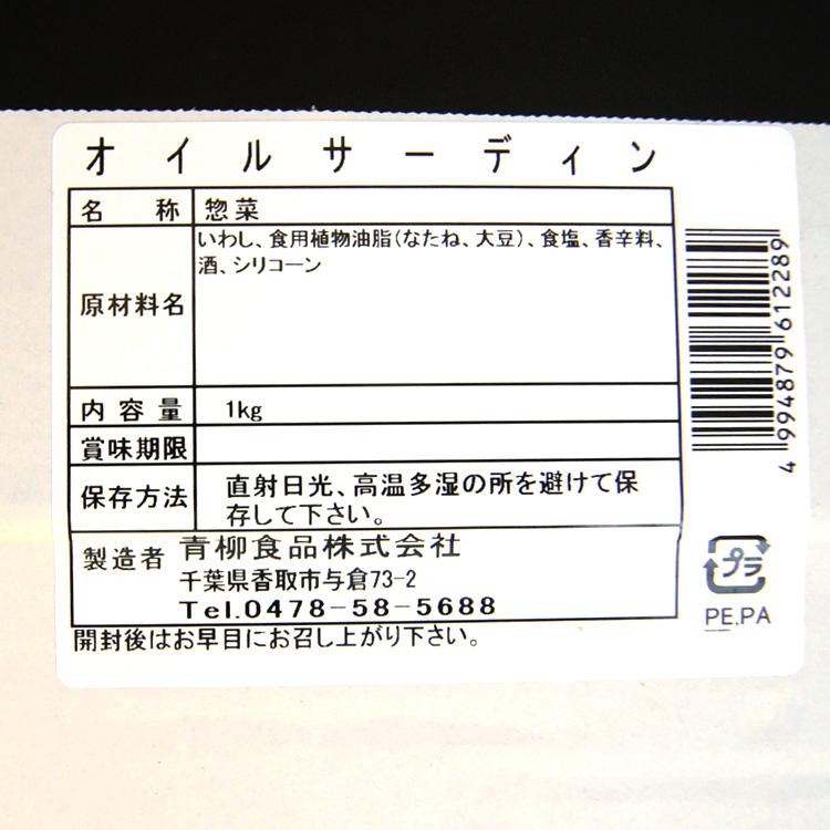国産オイルサーデン 1Kg入り イワシ 日本産 イワシ サーデン ベストオブお取り寄せグルメ オイルサーディン いわしのオイル漬け
