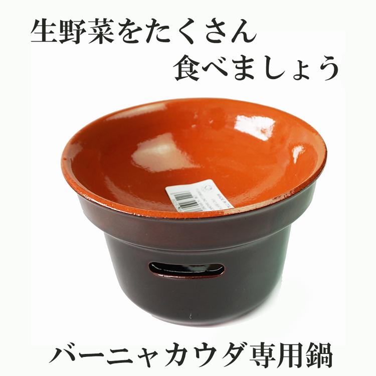 バーニャカウダポット 12個 【業務用箱売り】 素焼きの鍋(常温)