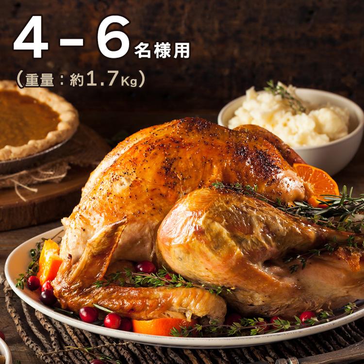 4~6人分 ローストターキー 約1.7Kg 冷凍 国内加工 クリスマス・感謝祭のメインディッシュに。送料無料【即納可】
