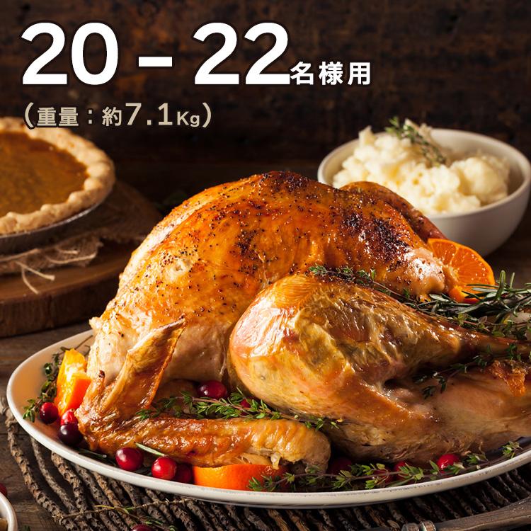 20~22人分 ローストターキー 約7.1Kg 冷凍 国内加工 クリスマス・感謝祭のメインディッシュに。送料無料【11月初旬入荷】