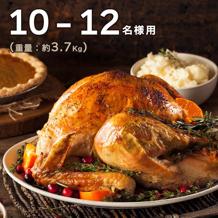 10~12人分 ローストターキー 約3.7Kg 冷凍 国内加工 クリスマス、感謝祭のメインディッシュに。送料無料【即納可】