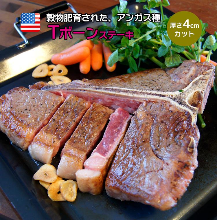 【】チョイス Tボーン 骨付きステーキ 厚み4Cm 約Kgあたり7,365円 1000~1418g (不定貫)塊肉 牛肉 ステーキ