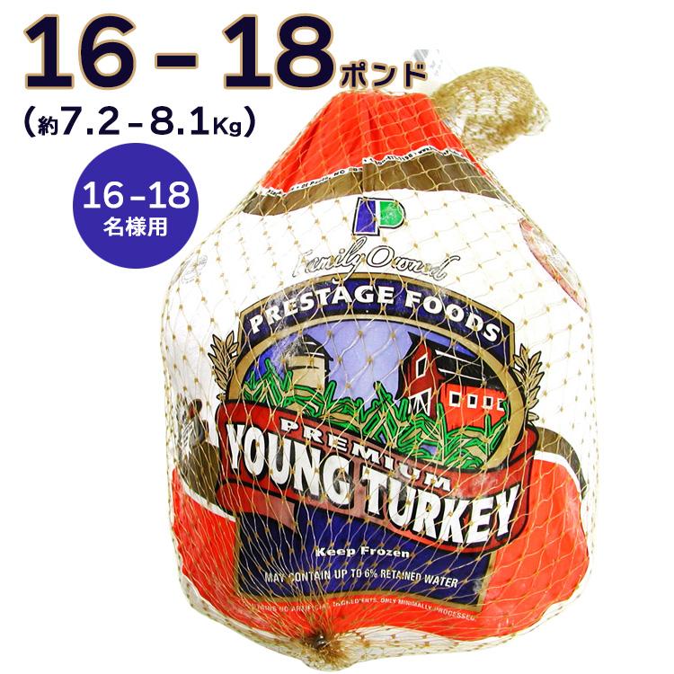16~18人分 ターキー 七面鳥 大型 16-18ポンド(約7.2~8.1Kg、16-18lb) ロースト用 生 冷凍 アメリカ産 クリスマス・感謝祭のメインディッシュに。 送料無料【即納可】