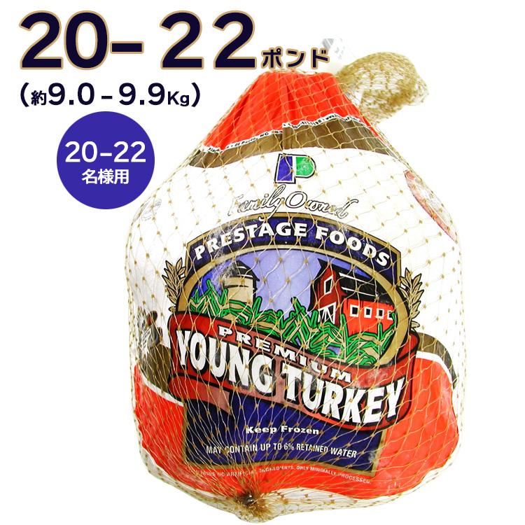 20~22人分 ターキー 七面鳥 大型 20-22ポンド(約9.0~9.9Kg、20-22lb) ロースト用 生 冷凍 アメリカ産 クリスマス・感謝祭のメインディッシュに。 送料無料【即納可】