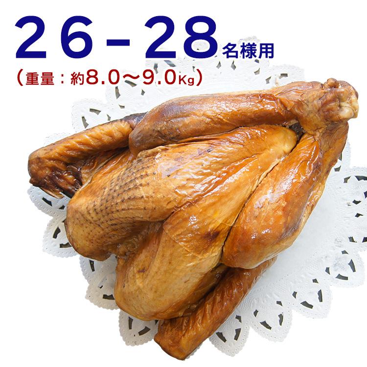 26~28人分 スモークターキー 約8~9Kg 冷凍 国内加工 クリスマス・感謝祭のメインディッシュに 七面鳥【即納可】