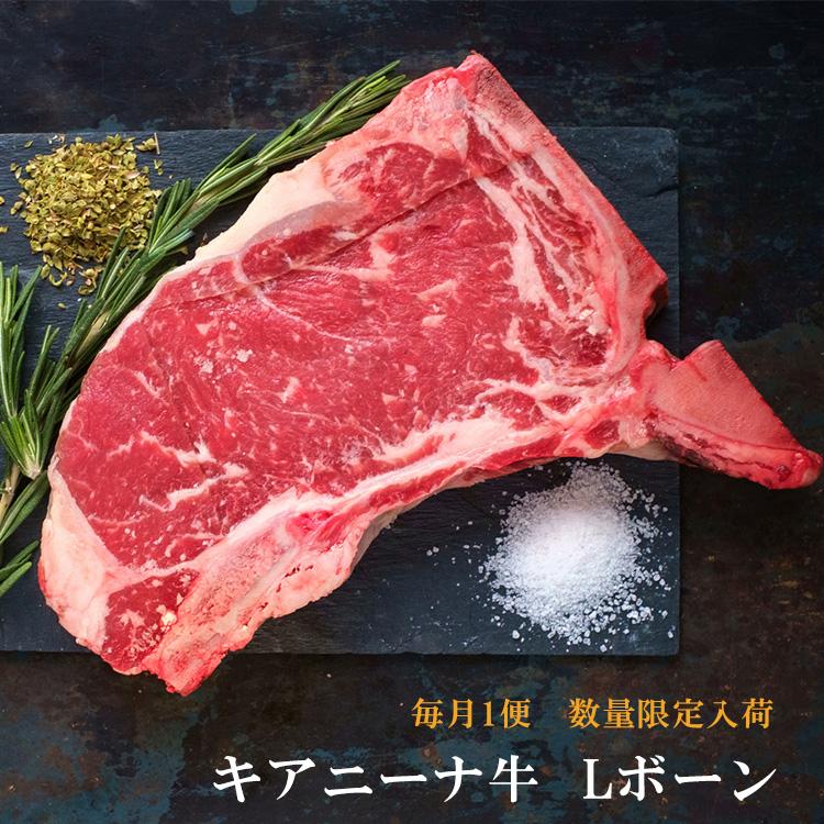 【)Kgあたり20,225円】キアニーナ牛骨付きステーキ(Lボーンステーキ 約800g 不定貫 イタリア産IGP牛肉