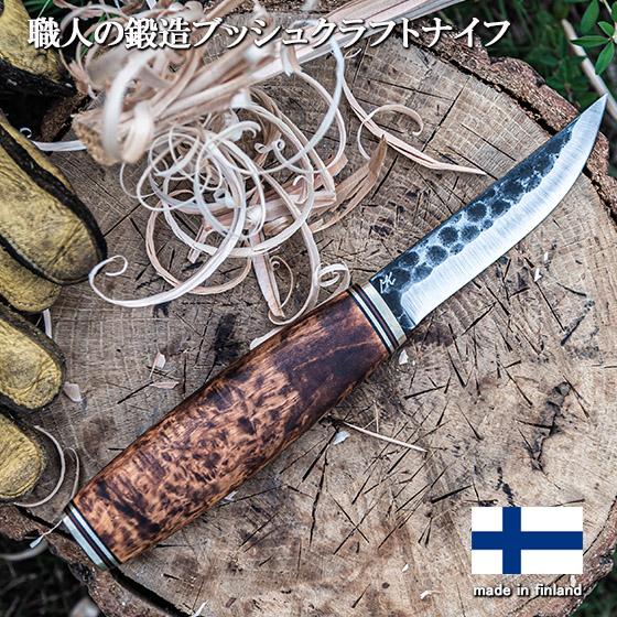 アウトドア ナイフ サバイバル ナイフ ブッシュクラフト フィンランドナイフ 鍛造 刃渡り 95mm 9.5cm Kauhavan Puukkopaja カウハバン プーッコ フィンランド製 キャンプ 登山 釣り