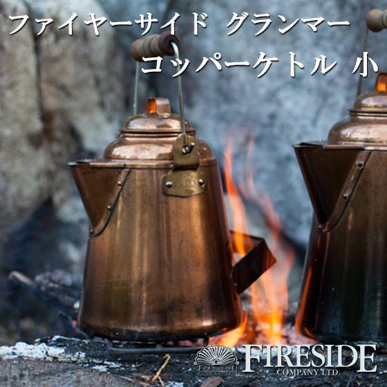 GRANDMA'S Copper Kettle グランマーコッパーケトル 小 3.3L ファイヤーサイド ヤカン やかん ケトル おしゃれ FIRESIDE キャンプ 焚き火 薪ストーブ スチーマー