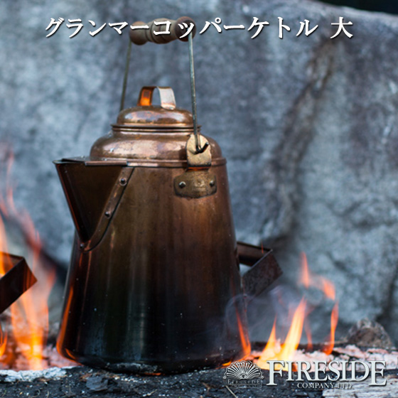 GRANDMA'S Copper Kettle グランマーコッパーケトル 大 5.2L ファイヤーサイド ヤカン やかん ケトル おしゃれ FIRESIDE キャンプ 焚き火 薪ストーブ スチーマー
