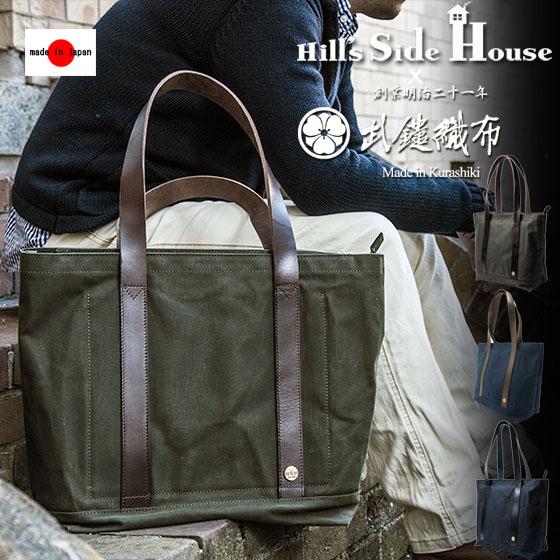 トートバッグ メンズ 帆布 キャンバス 布 A4 大容量 ブランド 日本製 Hill's Side House ヒルズサイドハウス 大きめ カジュアル ビジネス タケヤリ