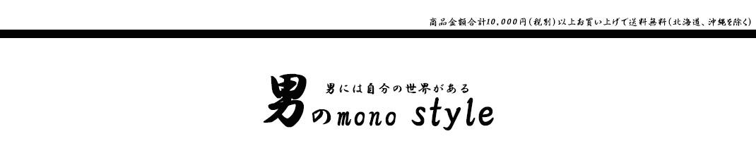 男のmono style:こだわる男のキャンプギアから調理器具、ファッションアイテムまで取り揃え