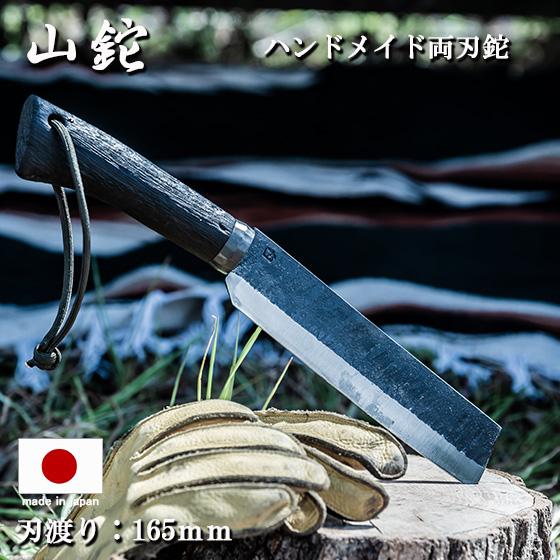 鉈 キャンプ 両刃 鋼 青鋼2号 黒打 薪割り アウトドア サバイバル 刃渡り 1650mm 16.5cm 山鉈 ケース付き 日本製 ブッシュクラフト 狩猟 登山 釣り 池内刃物 みきかじや村