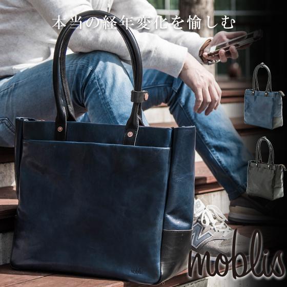 トートバッグ メンズ 本革 イタリアン レザー moblis 大きめ ビジネスバック ファスナーあり A4 B4 PC ブルー ブラック