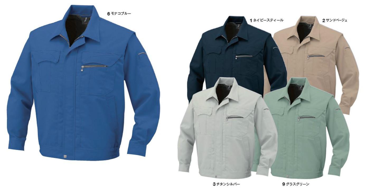 【作業服/作業着】【コーコス信岡 CO-COS ブルゾン A-6670】