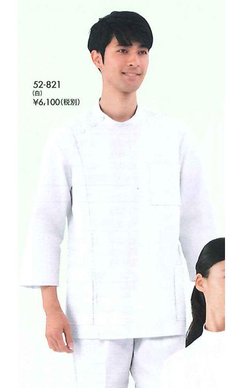厚手で透けにくい エコニット 激安 住商モンブラン MONTBLANC ケーシー メンズ 8分袖 白 52-821 メディカル ナース レディース メディカルウェア クリニック 医療 贈り物 ドクター 白衣