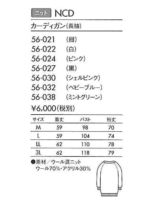 【住商モンブラン_カーディガン(長袖)_ミントグリーン_56-038】