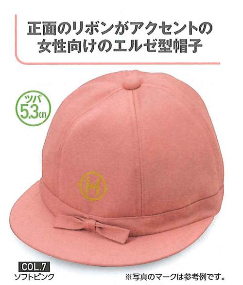 正面のリボンがアクセントの女性向けのエルゼ型帽子 新作 格安激安 帽子 倉敷製帽 エルゼ型 女性用 KS-155型 ブルー 6500 シーグリーン アースグリーン エメグリーン ソフトピンク