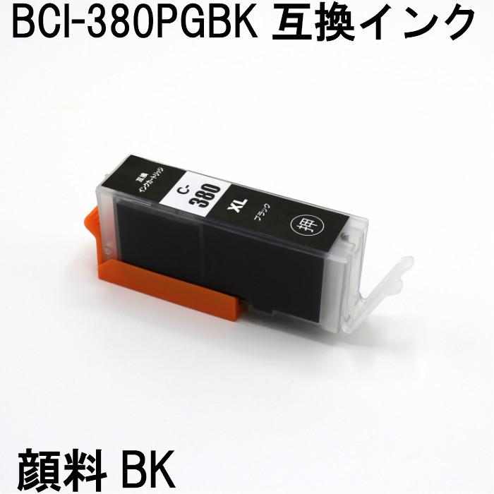 BCI-380XLPGBK 顔料ブラック 互換インク 開催中 2020 単品 キャノン 互換インクカートリッジ CANON