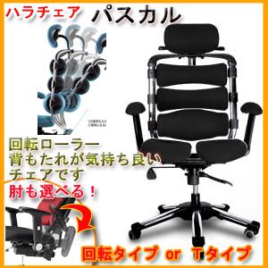 Hara Chair(ハラチェア ハラチェアー)【パスカル2】  オフィスチェア