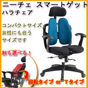 Hara Chair(ハラチェア ハラチェアー)【ニーチェ スマート・ゲット】【標準】オフィスチェア オフィスチェアー 高機能チェア 高機能チェアー パソコンチェア パソコンチェアー デスクチェ