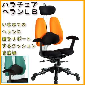 Hara Chair(ハラチェア ハラチェアー)【ヘランLB ストレッチクッション付き】 腰当付き