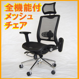 多機能メッシュチェア オフィスチェ TJ-7169A★ 送料無料!