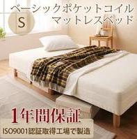 ベーシックポケットコイルマットレス 【ベッド】 シングル 脚15cm 【040101193】