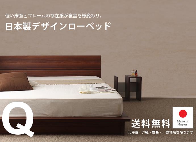 デザインローベッド フレームのみ Q クイーンサイズ【日本製フレーム/送料無料】GMB127(91271103)