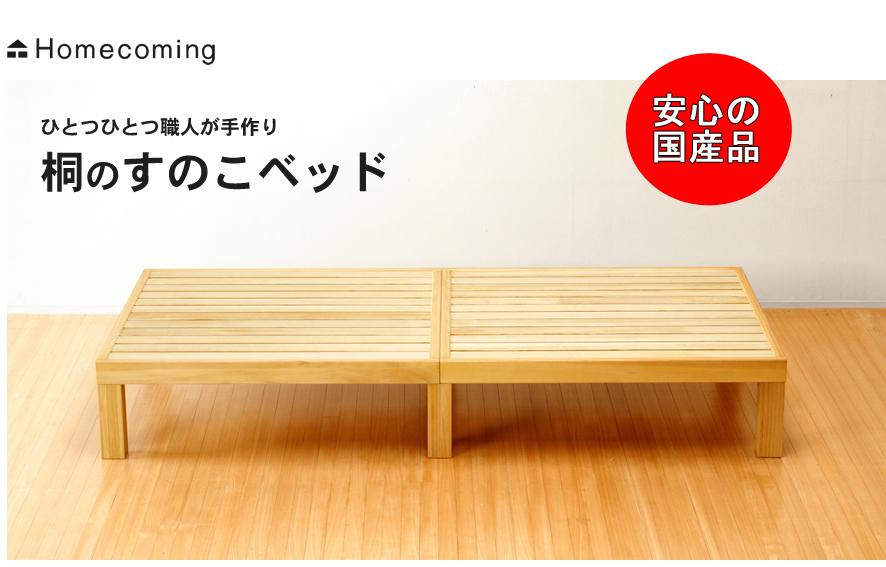 桐すのこベッド ダブルサイズ Homecoming【送料無料】