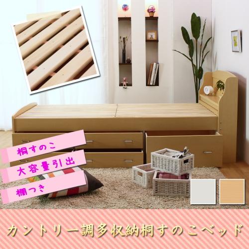 多収納桐すのこベッド(棚付)シングル A187-S(TM)