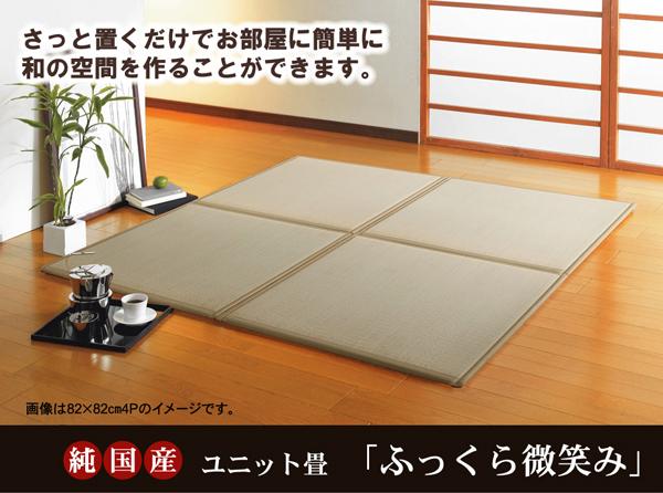 純国産 ユニット畳 『ふっくら微笑み』 82×82×2.2cm(6枚1セット)(中材:ウレタンチップ+硬綿)