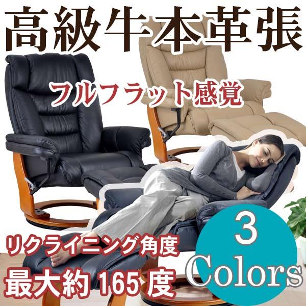 【送料無料】【北海道別送料2000円】【選べる2色 高級牛本革張り リクライニングチェア(オットマン付き)ワイドタイプ RC9000】