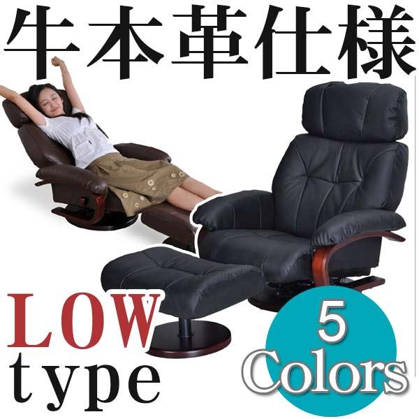 【送料無料】【北海道別送料2000円】【牛本革張り】 選べる5色牛本革ロータイプリクライニングチェアRC7000