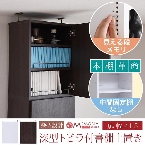 MEMORIA 棚板が1cmピッチで可動する 深型扉付上置き幅41.5 frm-0109door(JK)