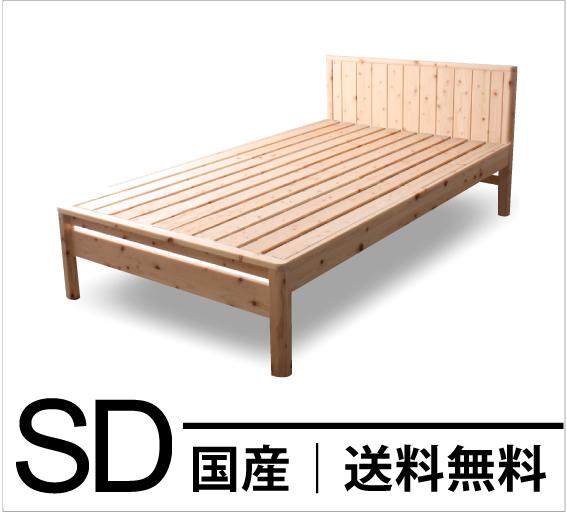 ひのきすのこベッド TCB231(923123) 日本製ポケットコイルマット付き セミダブルサイズ 島根県産ひのき使用 こだわりのデザイン すのこ仕様で通気性抜群 ひのき効果で快適